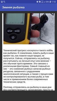 Зимняя рыбалка screenshot 2