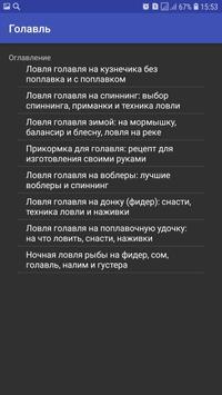 Голавль poster