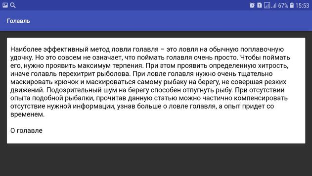 Голавль screenshot 3