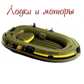 Лодки и моторы icon