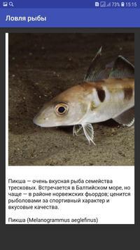 Ловля рыбы screenshot 1