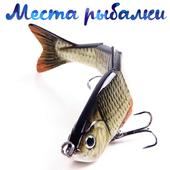 Места рыбалки icon