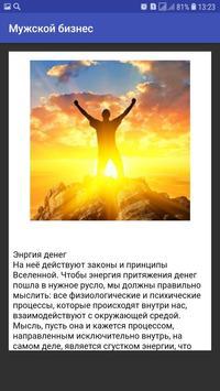 Мужской бизнес screenshot 1