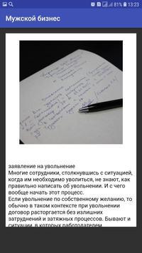 Мужской бизнес screenshot 2