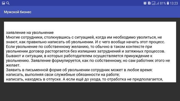 Мужской бизнес screenshot 3