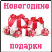 Новогодние подарки icon