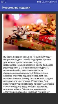 Новогодние подарки poster