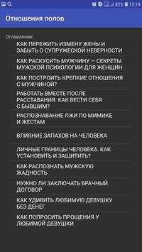 Отношения полов poster