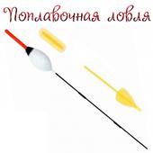 Поплавочная ловля icon