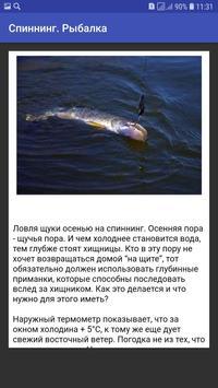Спиннинг. Рыбалка screenshot 2