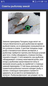 Советы рыболову зимой screenshot 1