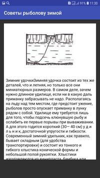 Советы рыболову зимой screenshot 2