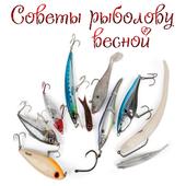 Советы рыболову весной icon