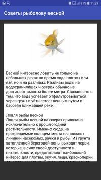 Советы рыболову весной poster