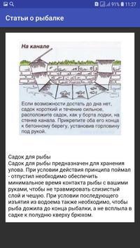 Статьи о рыбалке screenshot 2