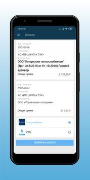 ИВЦ ЖКХ screenshot 1