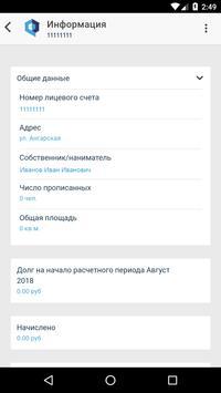 ИВЦ ЖКХ: личный кабинет screenshot 3