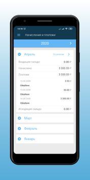 ИВЦ ЖКХ screenshot 4