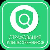 Туристическая Страховка Онлайн icon