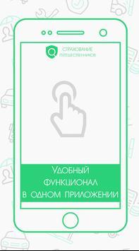 Туристическая Страховка Онлайн poster