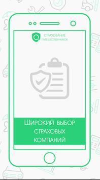 Туристическая Страховка Онлайн screenshot 3