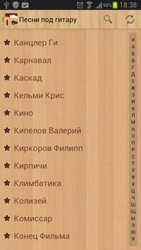 Песни под гитару Rus penulis hantaran