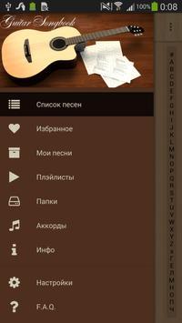 Песни под гитару Rus syot layar 1
