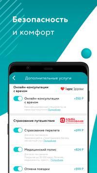Авиабилеты Связной Трэвел screenshot 3