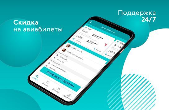 Авиабилеты Связной Трэвел screenshot 9