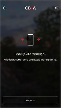 Календарь СВЭЛ screenshot 3