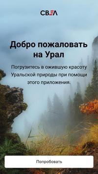 Календарь СВЭЛ poster