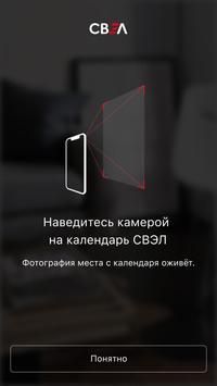 Календарь СВЭЛ screenshot 1