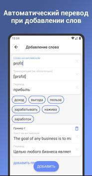 Английский язык. Выучи 12000 слов с ReWord स्क्रीनशॉट 4