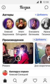 Поэзия screenshot 1