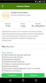 Няни, сиделки, домработницы - работа на Помогатель screenshot 5