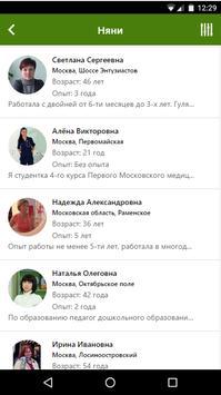 Няни, сиделки, домработницы - работа на Помогатель screenshot 3