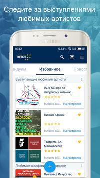Parter.ru скриншот 3