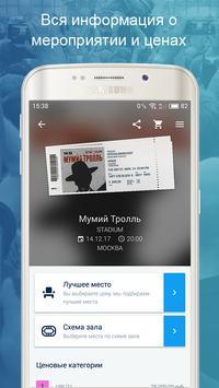 Parter.ru скриншот 2