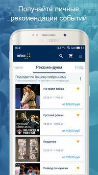 Parter.ru скриншот 4