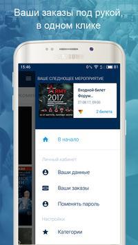 Parter.ru скриншот 5
