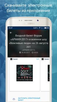 Parter.ru скриншот 6