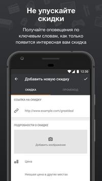 Pepper.ru captura de pantalla 4
