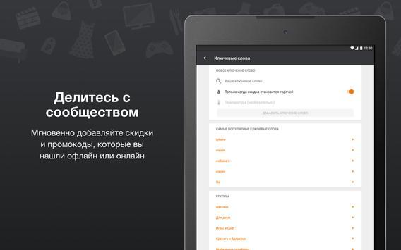 Pepper.ru captura de pantalla 9