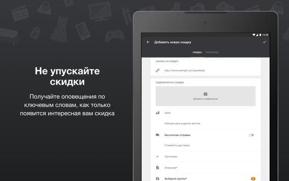 Pepper.ru captura de pantalla 10