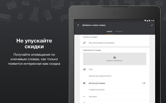 Pepper.ru captura de pantalla 16