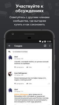 Pepper.ru captura de pantalla 2