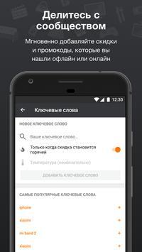 Pepper.ru captura de pantalla 3