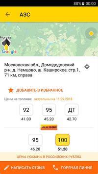 АЗС Роснефть screenshot 3