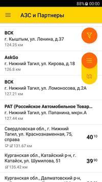 АЗС Роснефть screenshot 1