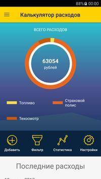 АЗС Роснефть screenshot 5